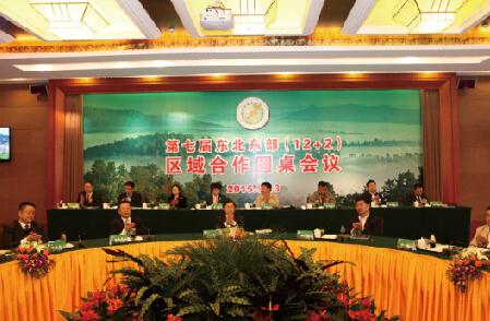 第七届东北东部区域合作 圆桌会议