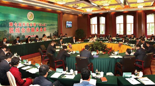 第七届东北东部区域合作圆桌会议