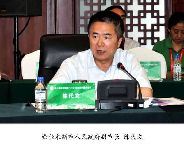 第八届东北东部(12+2)区域合作 圆桌会议